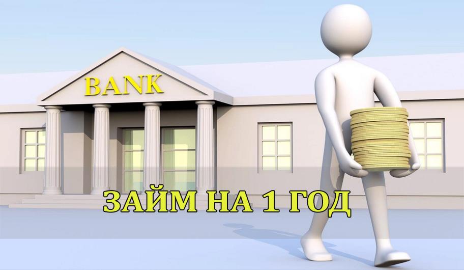 кредит с большим процентом