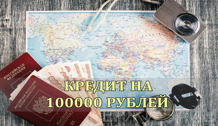 займ 100 000 без отказа