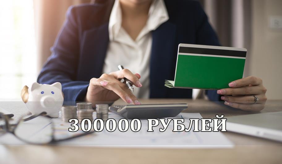 кредит 300000 тысяч без справок