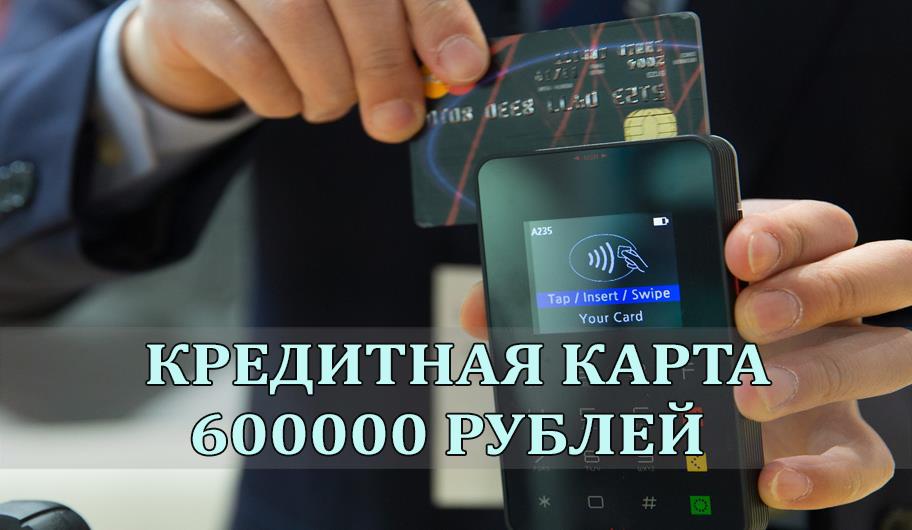 кредитные карты с просрочками без отказа оформить