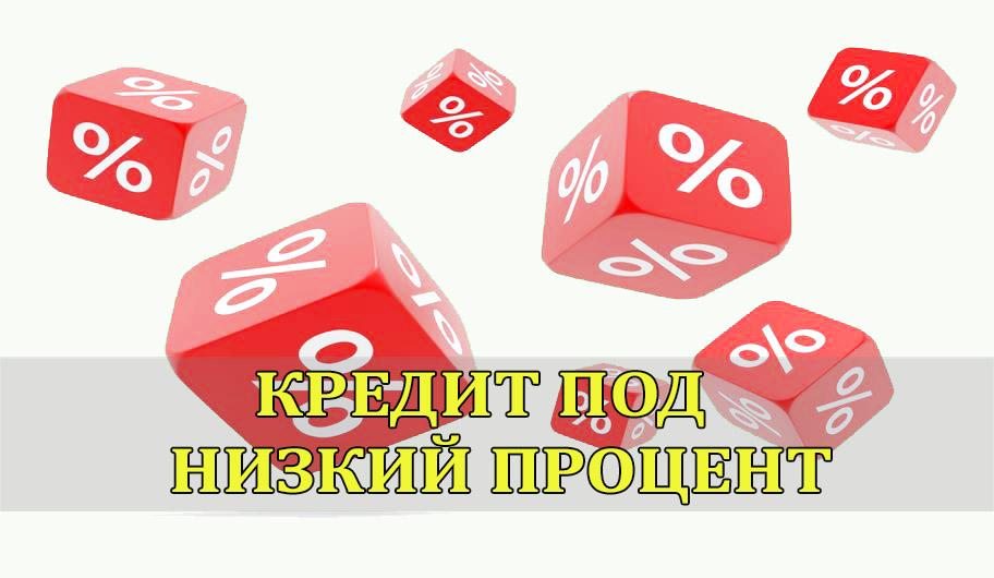 кредит банк втб 24 процентные ставки