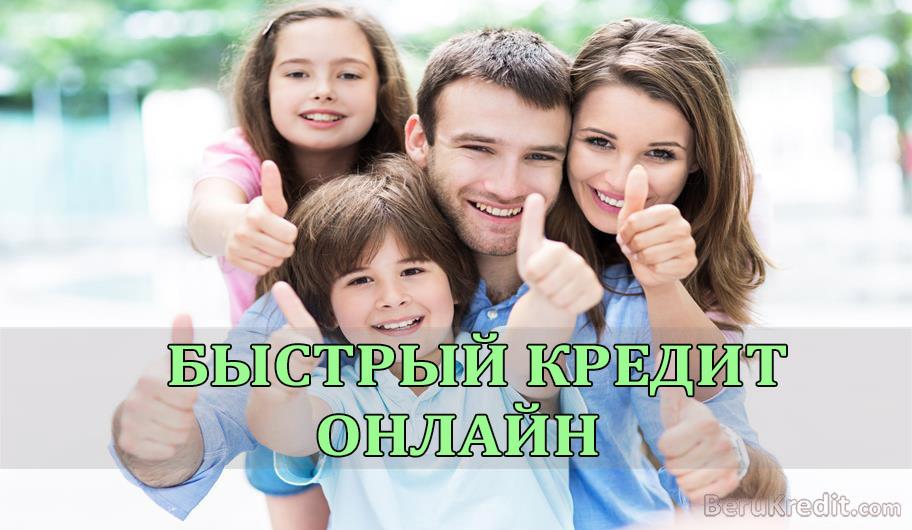 Взять кредит одобрение онлайн