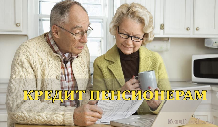 Русфинанс банк онлайн кредит пенсионерам онлайн кредит отп банк погашение