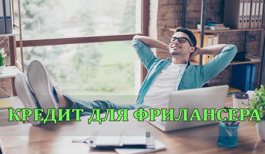 Как оформить кредит фрилансеру работа удаленная на компьютере в москве