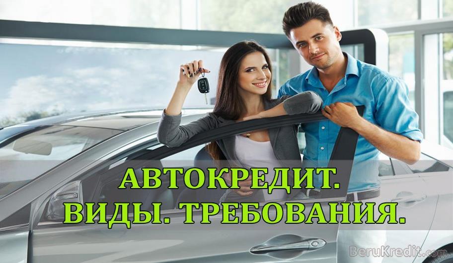 взять машину в кредит без первого подать заявку на кредит во все банки онлайн в екатеринбурге