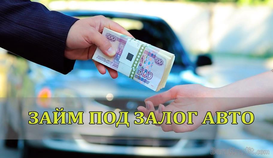 деньги в долг под залог автомобиля без птс срочный займ 300 рублей