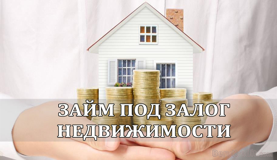 кредит под залог загородного дома с участком банки квартира в ипотеку без первоначального взноса в сбербанке условия