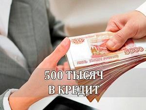 Кредит на 500000 рублей без справок