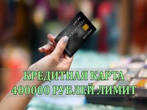 как получить 100 одобрение кредита