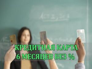 в каком банке можно оформить кредитную карту с временной регистрацией какое общее место занимает россия