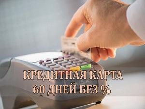 какой банк даст кредит без отказа и справок в день обращения 300000