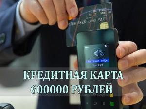 взять кредит наличными 600000 рублей