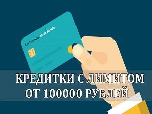 кредит 100000 рублей на карту х 20 кредит
