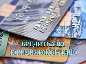 деньги кредит юр лиц