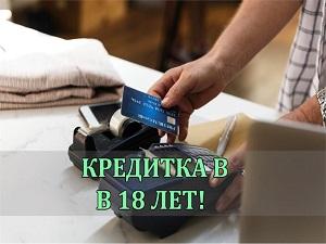 сбербанк оформить заявку на кредитную карту