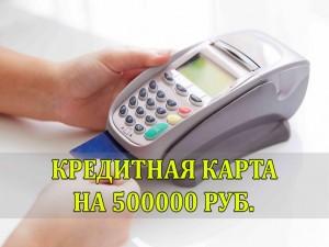 взять кредит 500000 рублей без справок и поручителей