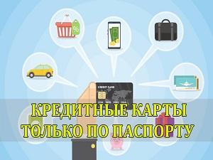 Кредитные карты по паспорту с моментальным решением онлайн с доставкой