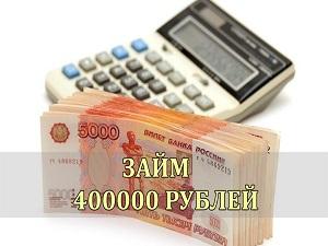 взять кредит 400000 рублей на 10 лет кредит безработным по паспорту в день обращения москва